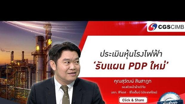 ประเมินหุ้นโรงไฟฟ้ารับแผน PDP ใหม่ | บล. ซีจีเอส–ซีไอเอ็มบี (ประเทศไทย) จำกัด