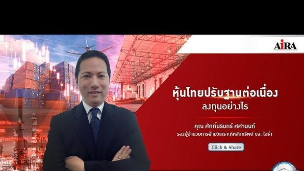 รวยหุ้น รวยลงทุน ปี 5 EP 717 หุ้นไทยปรับฐานต่อเนื่อง ลงทุนอย่างไร | AIRA