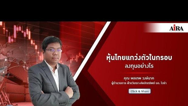 รวยหุ้น รวยลงทุน ปี 5 EP 720 หุ้นไทยแกว่งตัวในกรอบ ลงทุนอย่างไร | AIRA