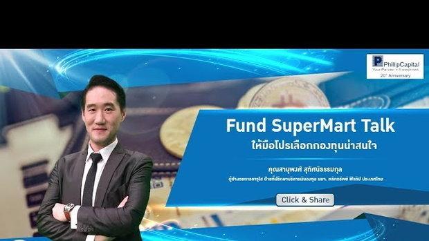 รวยหุ้น รวยลงทุน ปี 5 EP 721 Fund SuperMart Talk ให้มือโปรเลือกกองทุนน่าสนใจ | บล.ฟิลลิป