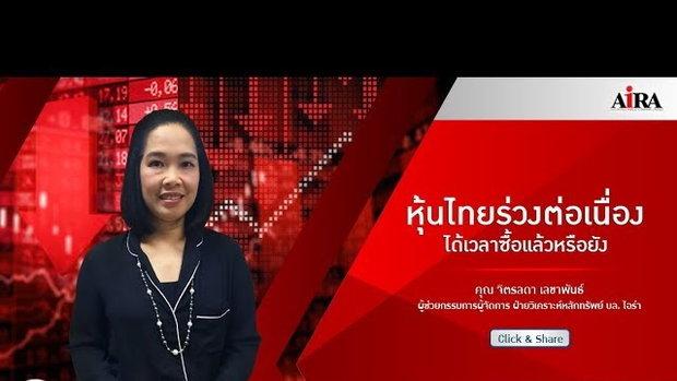 รวยหุ้น รวยลงทุน ปี 5 EP 724 หุ้นไทยร่วงต่อเนื่อง ได้เวลาซื้อแล้วหรือยัง | AIRA