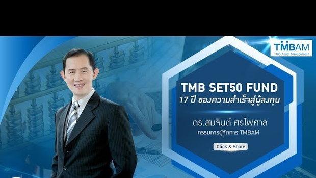 รวยหุ้น รวยลงทุน ปี 5 EP 726 TMB SET50 FUND : 17 ปี ของความสำเร็จสู่ผู้ลงทุน | TMBAM