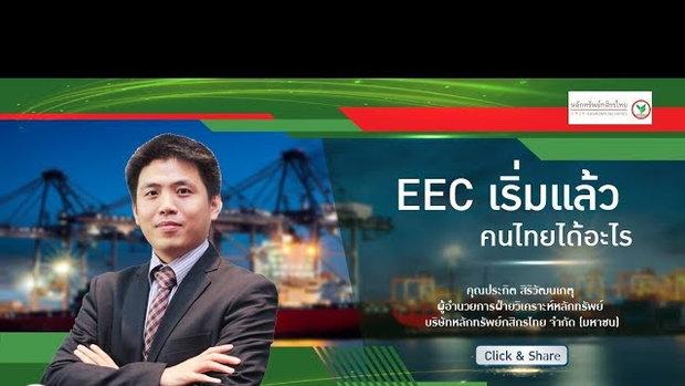 รวยหุ้น รวยลงทุน ปี 5 EP 727 EEC เริ่มแล้ว คนไทยได้อะไร | KSEC