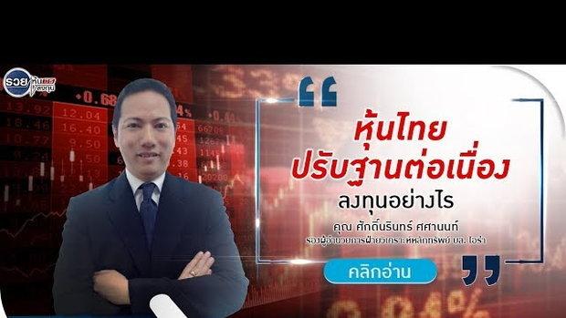 รวยหุ้น รวยลงทุน ปี 5 EP 732 หุ้นไทยปรับฐานต่อเนื่อง ลงทุนอย่างไร | AIRA