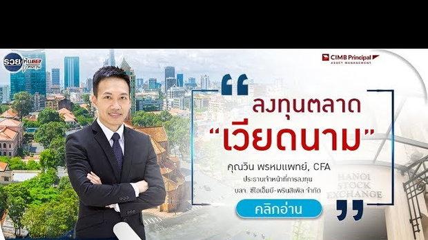 รวยหุ้น รวยลงทุน ปี 5 EP 733 ลงทุนตลาดเวียดนาม | CPAM
