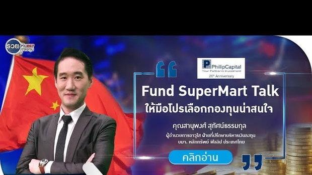 รวยหุ้น รวยลงทุน ปี 5 EP 736 Fund SuperMart Talk ให้มือโปรเลือกกองทุนน่าสนใจ | บล.ฟิลลิป