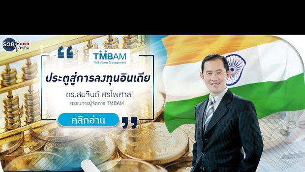 รวยหุ้น รวยลงทุน ปี 5 EP 737 ประตูสู่การลงทุนอินเดีย | TMBAM