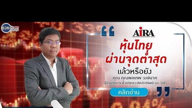 รวยหุ้น รวยลงทุน ปี 5 EP 738 หุ้นไทยผ่านจุดต่ำสุดแล้วหรือยัง | AIRA