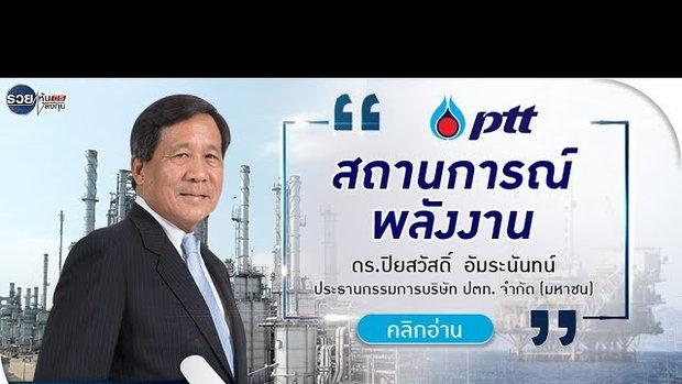 รวยหุ้น รวยลงทุน ปี 5 EP 739 สถานการณ์พลังงาน | PTT