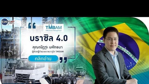 รวยหุ้น รวยลงทุน ปี 5 EP 741 บราซิล 4.0 | TMBAM