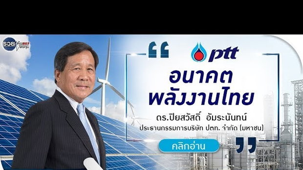 รวยหุ้น รวยลงทุน ปี 5 EP 742 อนาคตพลังงานไทย | PTT