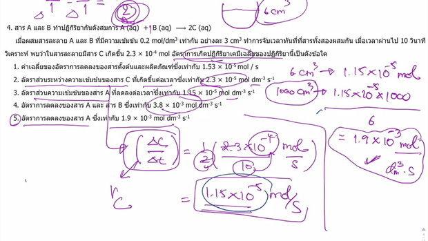 ตะลุยโจทย์ เคมี 9 วิชาสามัญ เรื่องอัตราการเกิดปฏิกิริยาปี 56-57 (Part2)