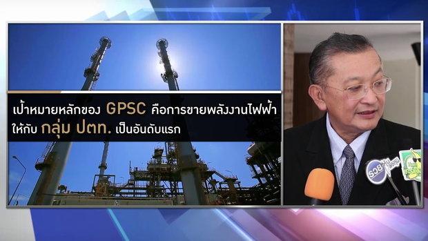 รวยหุ้น รวยลงทุน ปี 5 EP 696 GPSC โชว์แผนปี 61 ดันกำไรพุ่งกว่าปี 60 | GPSC_B2