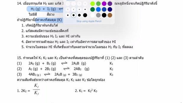 ตะลุยโจทย์ เคมี 9 วิชาสามัญ เรื่องสมดุลเคมี (Part4)