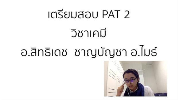 เฉลยตัวอย่างข้อสอบ PAT2 เคมี (อ.ไมธ์) part 1