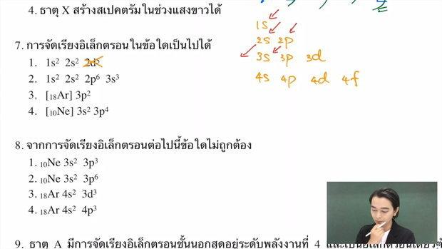 ติวสอบกลางภาค เคมี ม.4 : อะตอม Part 2