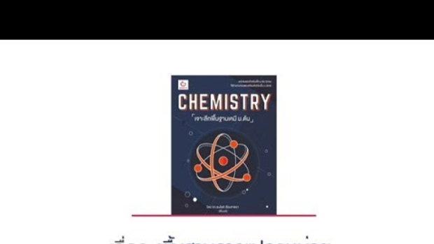 "CHEMISTRY เจาะลึกพื้นฐานเคมี ม.ต้น ""พื้นฐานการแปลงหน่วย"""