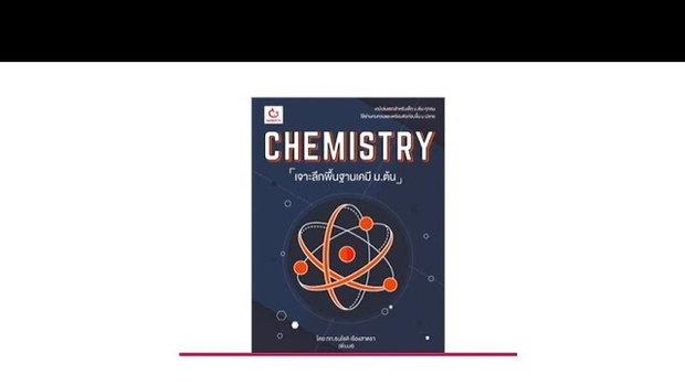 """CHEMISTRY เจาะลึกพื้นฐานเคมี ม.ต้น """"การเขียนสมการและดุลสมการ"""""""