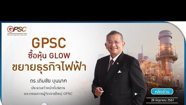รวยหุ้น รวยลงทุน ปี 5 EP 748 GPSC ซื้อหุ้น GLOW ขยายธุรกิจไฟฟ้า | GPSC