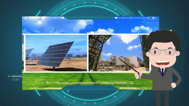 บันทึกพลังงาน Ep.91 ประโยชน์จากพลังงานแสงอาทิตย์