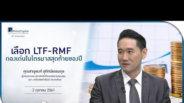 รวยหุ้น รวยลงทุน ปี 5 EP 784 เลือก LTF-RMF กองเด่นในไตรมาสสุดท้ายของปี | บล. ฟิลลิป