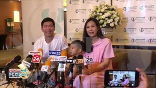 หนุ่ม คงกะพัน ควงภรรยา พร้อมลูกชาย น้องภัทร แถลงข่าวคลอดลูกสาวฝาแฝด