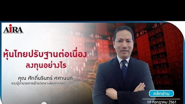รวยหุ้น รวยลงทุน ปี 5 EP 754 หุ้นไทยปรับฐานต่อเนื่อง ลงทุนอย่างไร | บล.ไอร่า