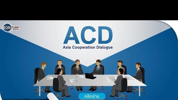 ACD คืออะไร โดย กระทรวงการต่างประเทศ