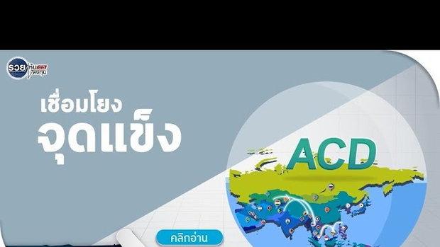 บทบาท ACD โดย กระทรวงการต่างประเทศ