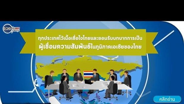 การประชุมครั้งนี้ คุยอะไรกัน โดย กระทรวงการต่างประเทศ