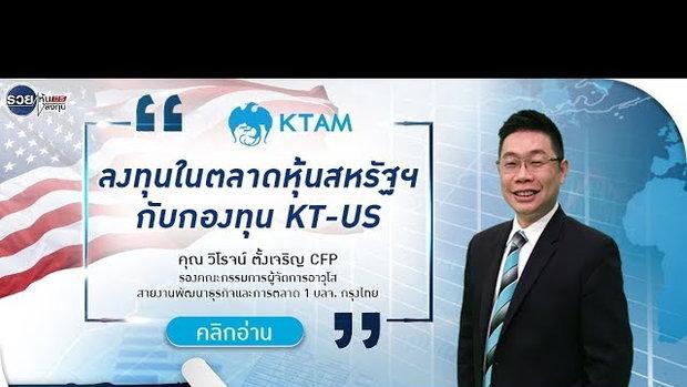 รวยหุ้น รวยลงทุน ปี 5 EP 743 ลงทุนในตลาดหุ้นสหรัฐฯ กับกอง KT-US | KTAM