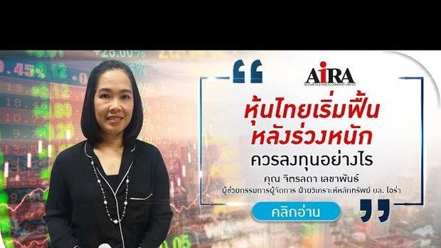 รวยหุ้น รวยลงทุน ปี 5 EP 745 หุ้นไทยเริ่มฟื้น หลังร่วงหนัก ควรลงทุนอย่างไร | AIRA