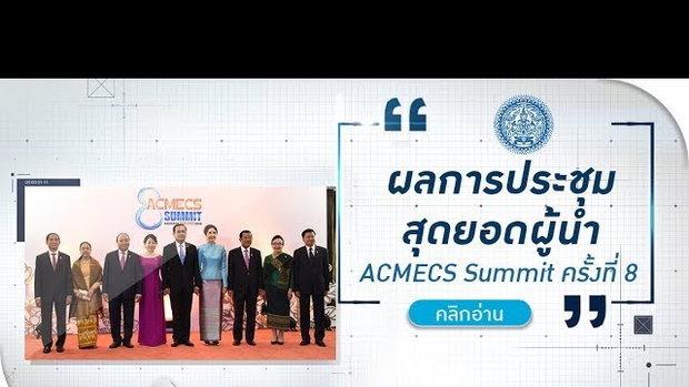 รวยหุ้น รวยลงทุน ปี 5 EP 745 ผลการประชุมสุดยอดผู้นำ ACMECS Summit ครั้งที่ 8 | กต.