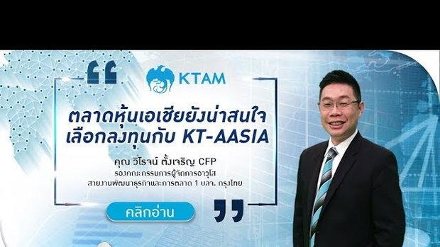 รวยหุ้น รวยลงทุน ปี 5 EP 746 ตลาดหุ้นเอเชียยังน่าสนใจ เลือกลงทุนกับ KT-AASIA | KTAM