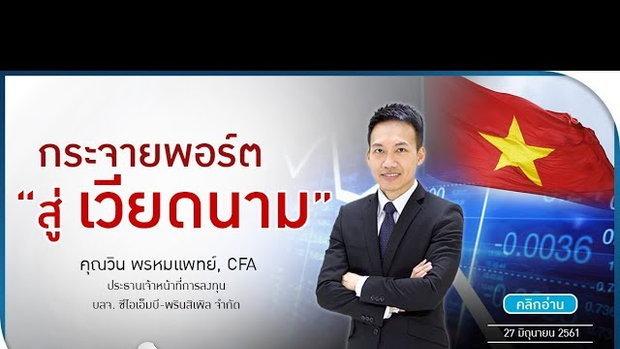 รวยหุ้น รวยลงทุน ปี 5 EP 747 เปิดโอกาสสู่การลงทุนหุ้นเวียดนาม | CPAM