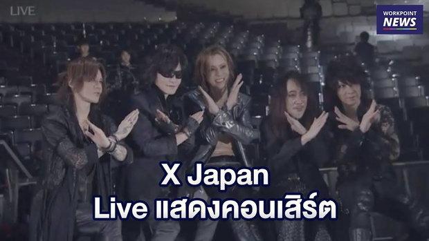"""วง X Japan แสดงคอนเสิร์ตแบบไม่มีคนดู เหตุ """"จ่ามี"""" ถล่ม l ข่าวเวิร์คพอยท์ l 02 ต.ค. 61"""