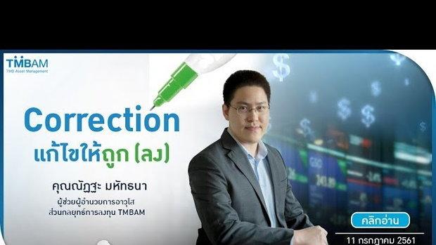 รวยหุ้น รวยลงทุน ปี 5 EP 751 Correction แก้ไขให้ถูก(ลง) | TMBAM