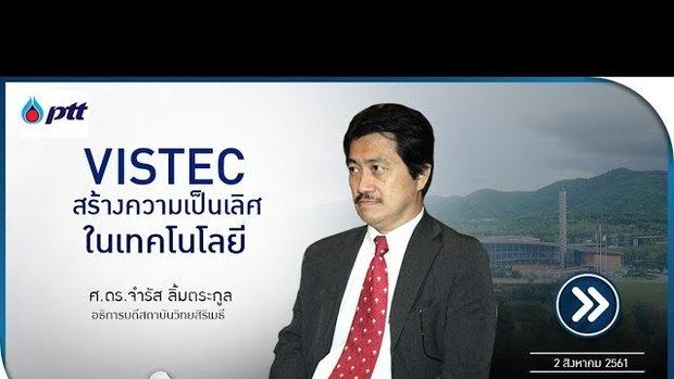 รวยหุ้น รวยลงทุน ปี 5 EP 762  VISTEC สร้างความเป็นเลิศด้านเทคโนโลยี  | PTT