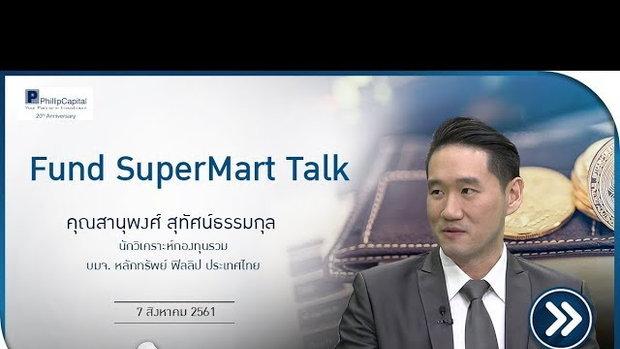 รวยหุ้น รวยลงทุน ปี 5 EP 761 Fund SuperMart Talk | บล.ฟิลลิป