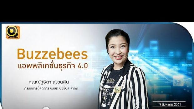 รวยหุ้น รวยลงทุน ปี 5 EP 763 Buzzebees แอพพลิเคชั่นธุรกิจ 4.0 | Buzzebees