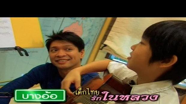 บางอ้อ : เด็กไทยรักในหลวง (4 ธ.ค 2553)