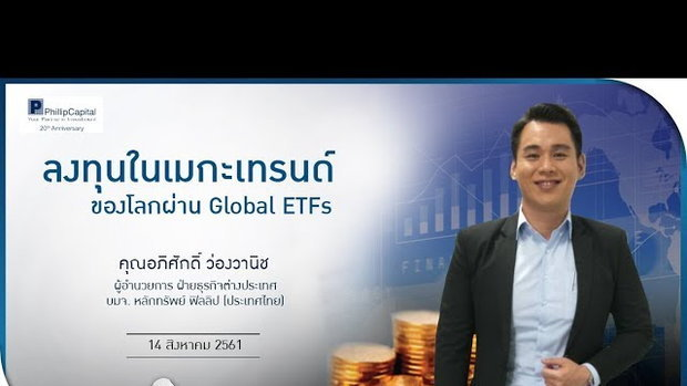 รวยหุ้น รวยลงทุน ปี 5 EP 764 ลงทุนในเมกะเทรนด์ของโลกผ่าน Global ETFs | บล.ฟิลลิป