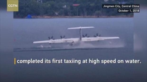 เครื่องบินสะเทินน้ำสะเทินบกลำใหญ่สุดในโลกของจีน ลงจอดบนผิวน้ำ