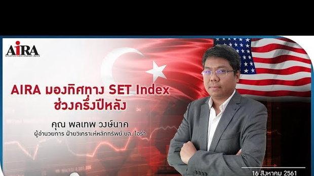 รวยหุ้น รวยลงทุน ปี 5 EP 766 AIRA มองทิศทาง SET Index ช่วงครึ่งปีหลัง | บล.ไอร่า