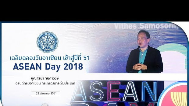 CPAM + Asean Day Tape 22 08 61 OK Thairath