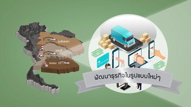 หมอไฟฟ้า 11_ระบบสาธารณูปโภคในเขต EEC