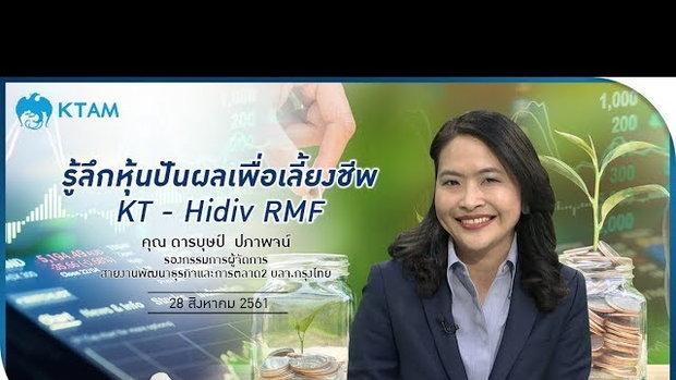 รวยหุ้น รวยลงทุน ปี 5 EP 770 รู้ลึกหุ้นปันผลเพื่อเลี้ยงชีพ  KT-Hidiv RMF | KTAM