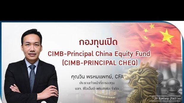 รวยหุ้น รวยลงทุน ปี 5 EP 771 สร้างโอกาสมั่งคั่งจากการเติบโตของจีนยุคใหม่ | CPAM