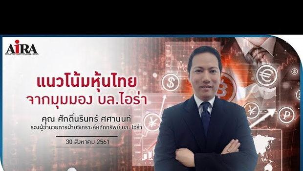 รวยหุ้น รวยลงทุน ปี 5 EP 772 แนวโน้มหุ้นไทยจากมุมมอง บล.ไอร่า