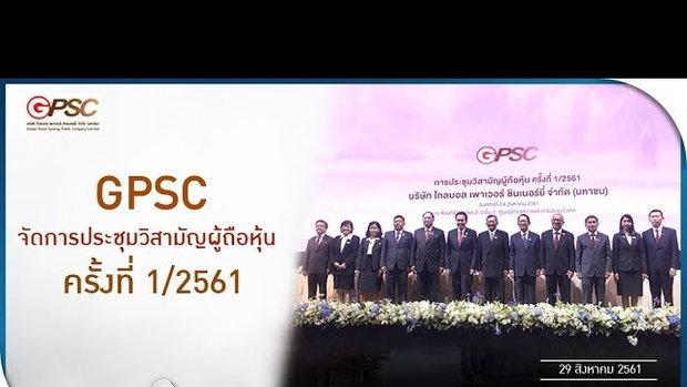 รวยหุ้น รวยลงทุน ปี 5 EP 772 GPSC จัดการประชุมวิสามัญผู้ถือหุ้น ครั้งที่ 1/2561 | GPSC